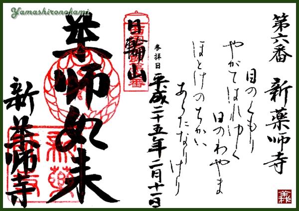 20130205-西国薬師06-新薬師寺