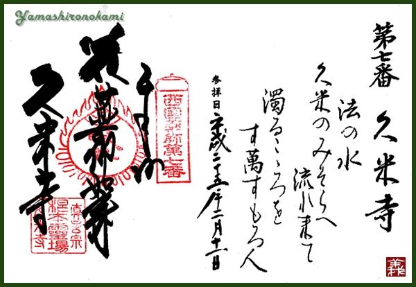 20130205-西国薬師07-久米寺