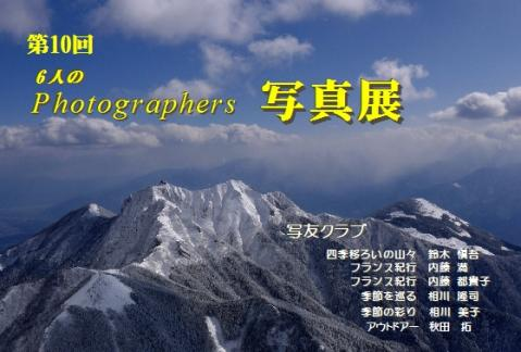 写真展表24