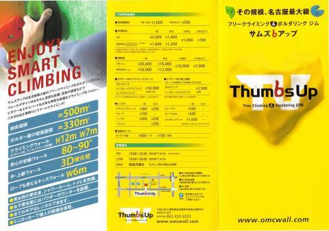 ThumsUp1.jpg