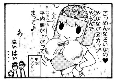 やなな-胸4