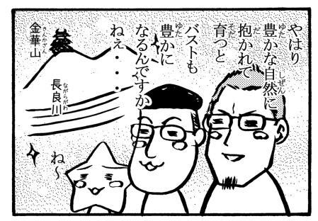 やなな-胸3