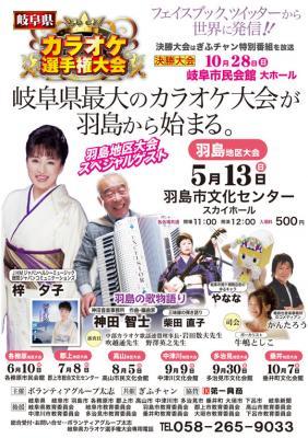 岐阜県カラオケ選手権大会-羽島地区大会