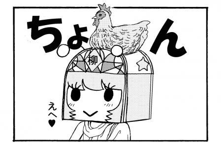 やなな-鶏2