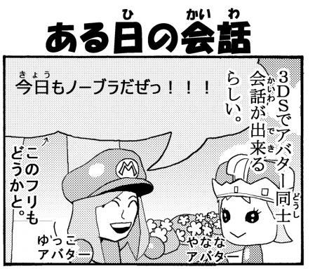 やなな-DS1