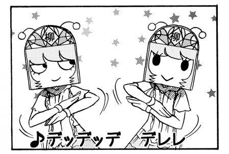 やななーダンス2