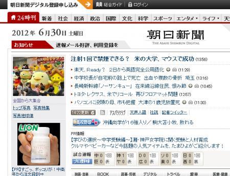 朝日新聞comトップ