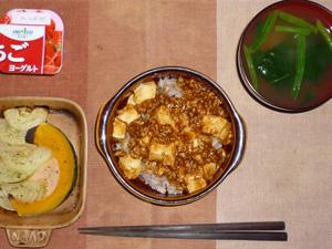 麻婆豆腐丼,焼き野菜(玉葱,カボチャ),ほうれん草のおみそ汁,ヨーグルト