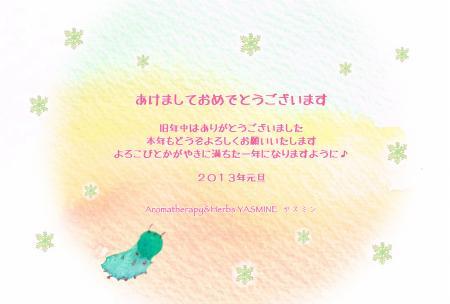 年賀状2013_convert_20130102143744