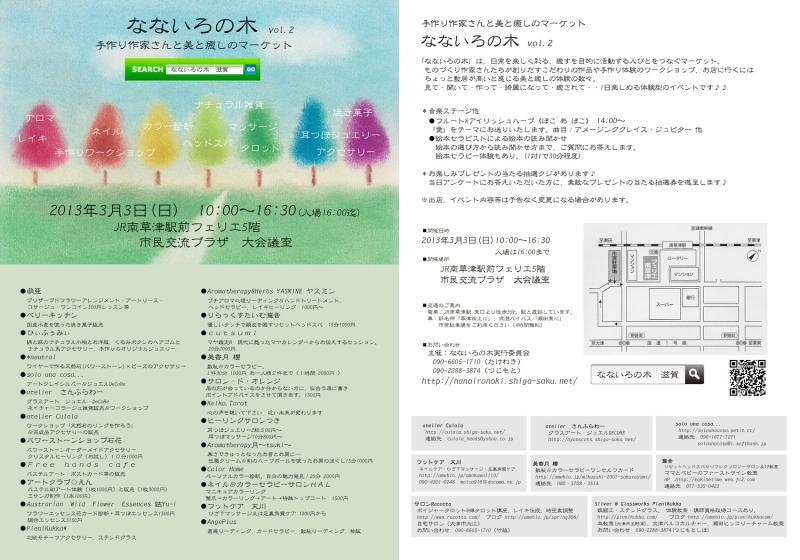 nanairo201333_1-1_convert_20130209183407.jpg