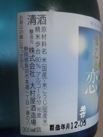 鬼乙女恋 (1)