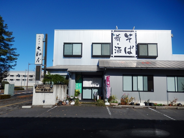 大和屋20141127001