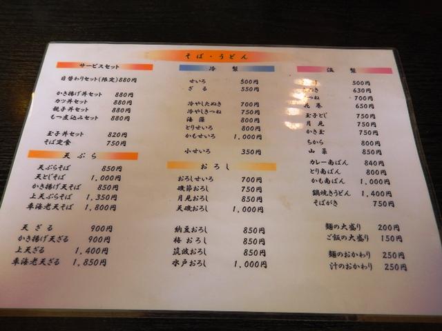 大和屋20141127002