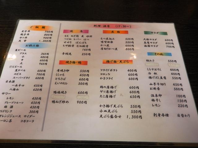 大和屋20141127003