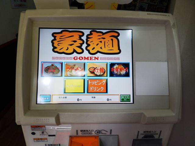 豪麺20141130002