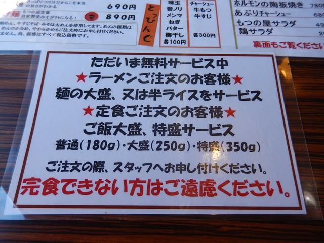 もつの屋20141215006