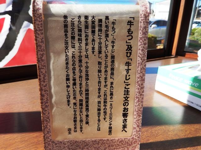 もつの屋20141215004