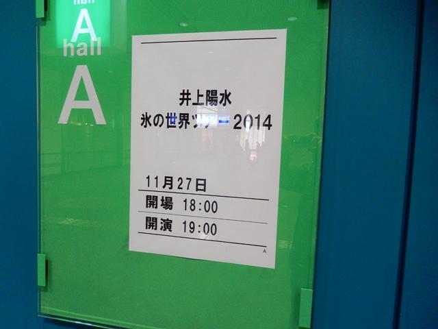 陽水20141127003