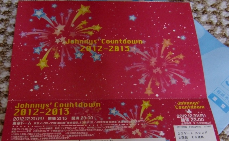 Johnnys' Countdown 2012-2013