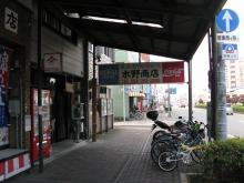 水野菓子店