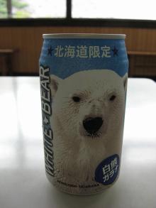 白熊ガラナ