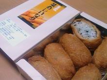 とまの気ままな日記-稲荷寿司