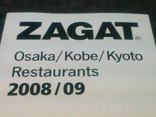 とまの気ままな日記-ZAGAT