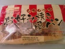 とまの気ままな日記-お好み焼き風パン