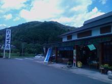とまの気ままな日記-太田茶店