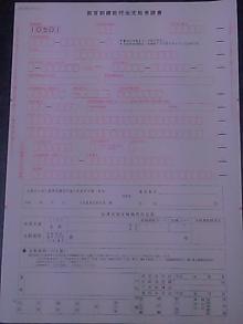 とまの気ままな日記-申請書