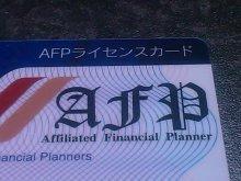 とまの気ままな日記-AFP
