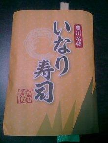 とまの気ままな日記-いなり寿司