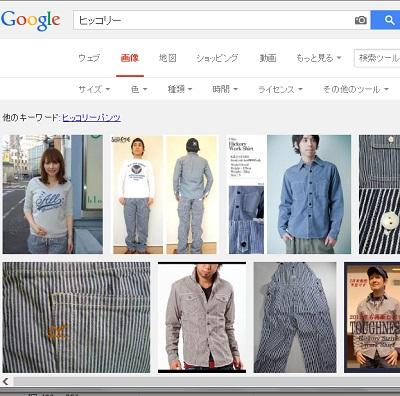 ヒッコリー検索20140212
