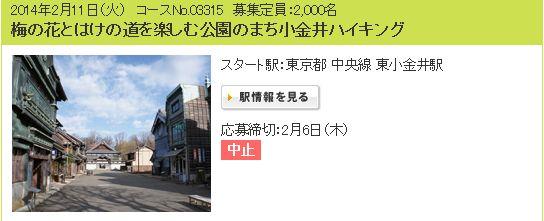 駅ハイ東小金井