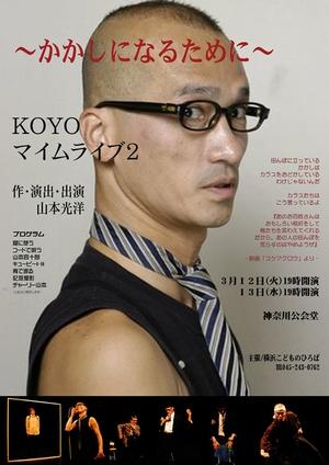 2013-03-kougakunen-koyo.jpg
