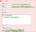ブログコメント手順-2
