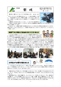 学校報13-1