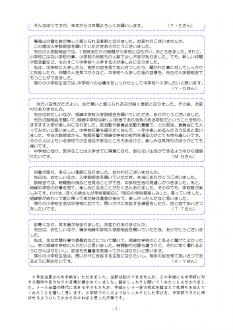 学校報13-2