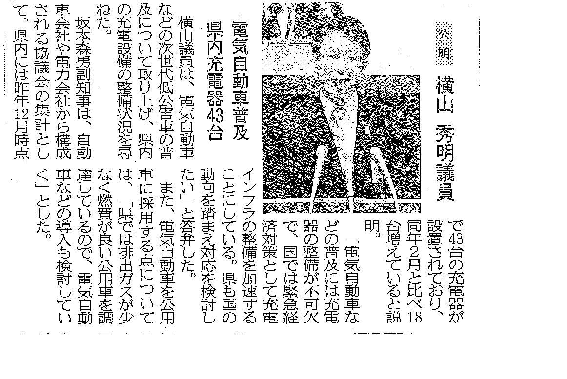 千葉日報記事