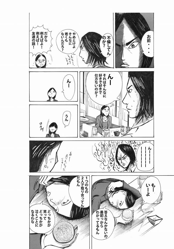 hikenai10のコピー