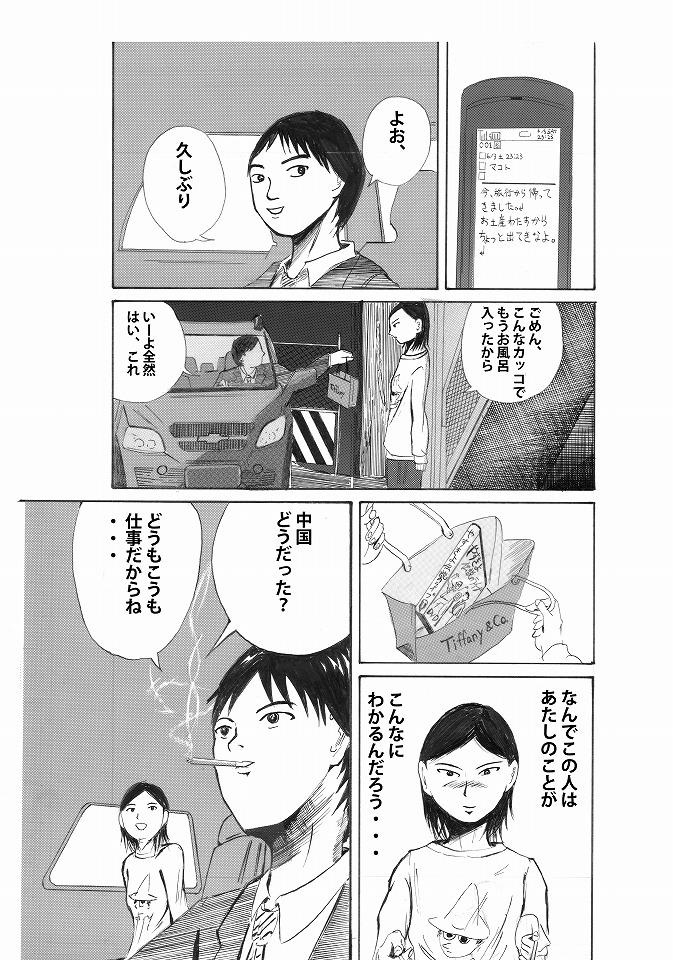 hikenai13のコピー