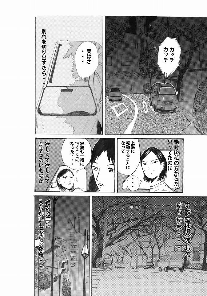 hikenai14のコピー