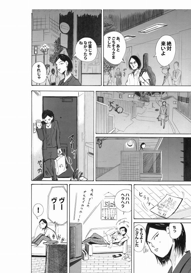hikenai12のコピー