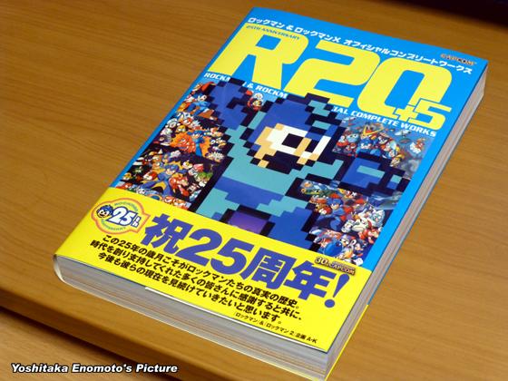 ロックマンR20+5-01-560