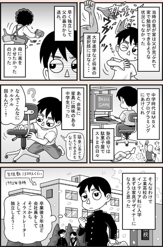 tokonokubo002.jpg