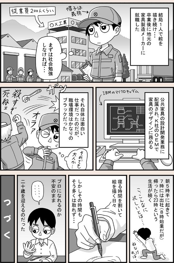 tokonokubo004.jpg