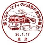 テーマティク出品者の会・小型印(2014)