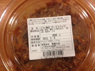塩麹納豆1