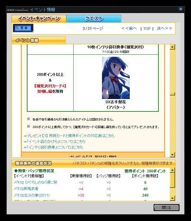 SnapCrab_イベント情報_2012-6-21_7-7-6_No-00