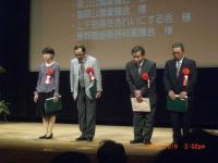 H241006はなとみどり2012授賞式